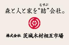 株式会社 茨城木材相互市場