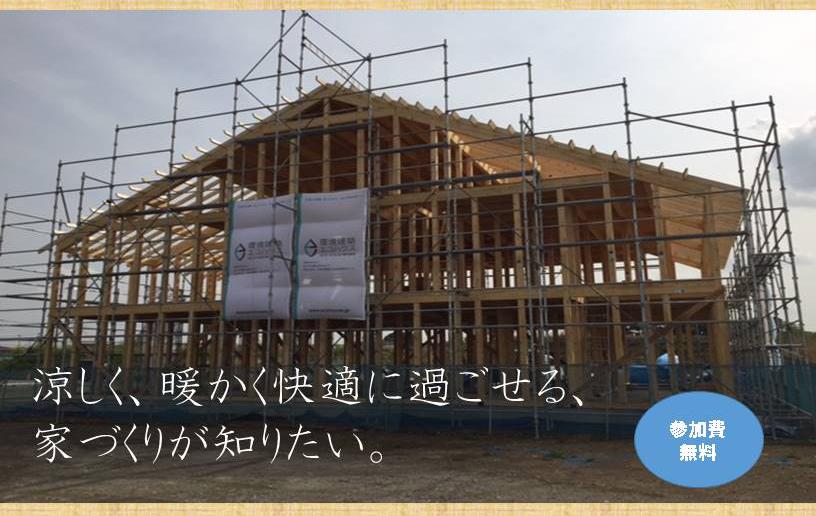 「環境建築 エコハウス」見学会(参加無料)