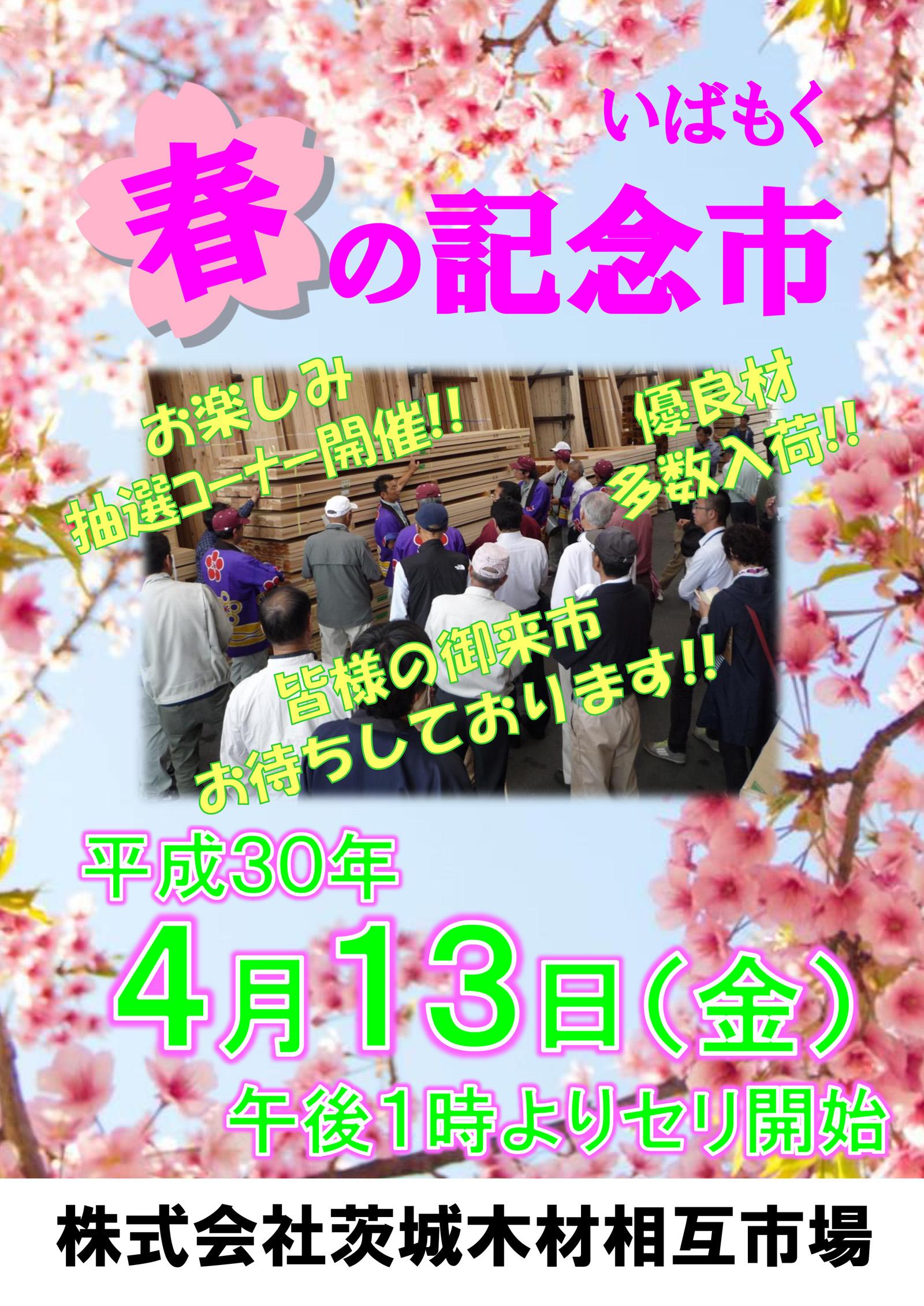 次回の記念市「春の記念市」のお知らせ