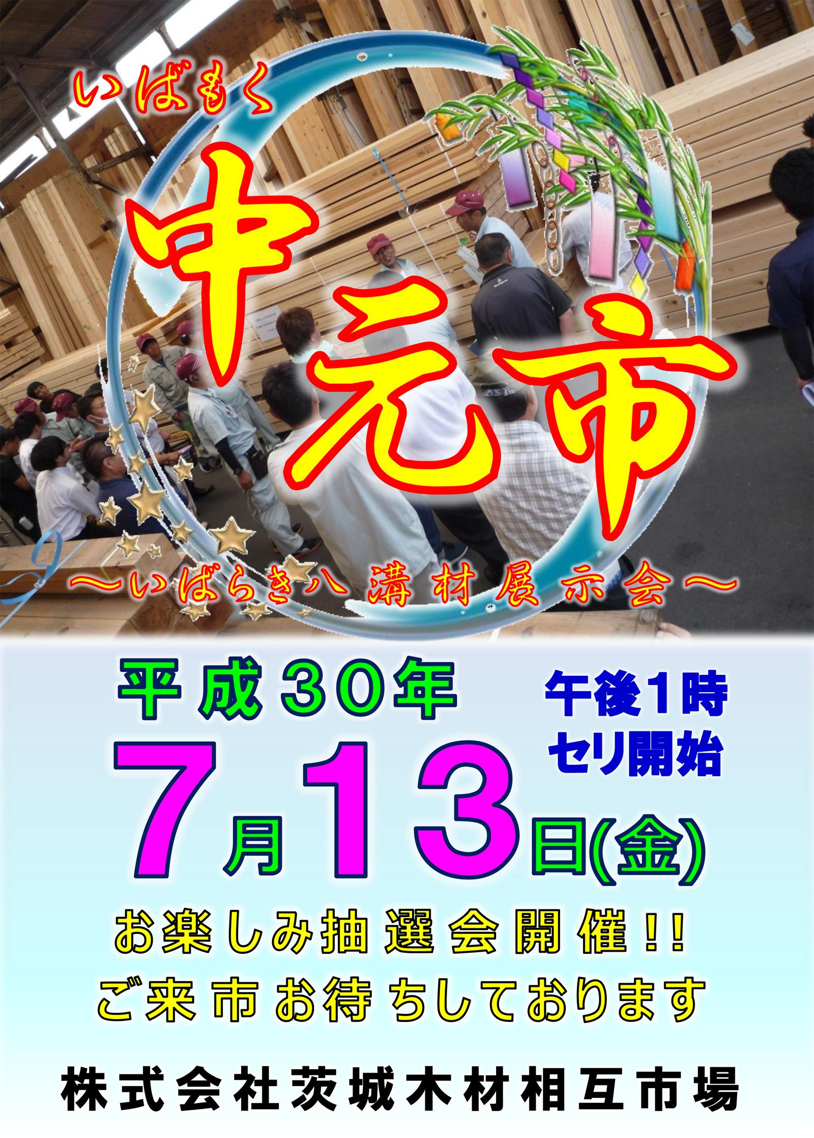 次回の記念市「中元市」のお知らせ