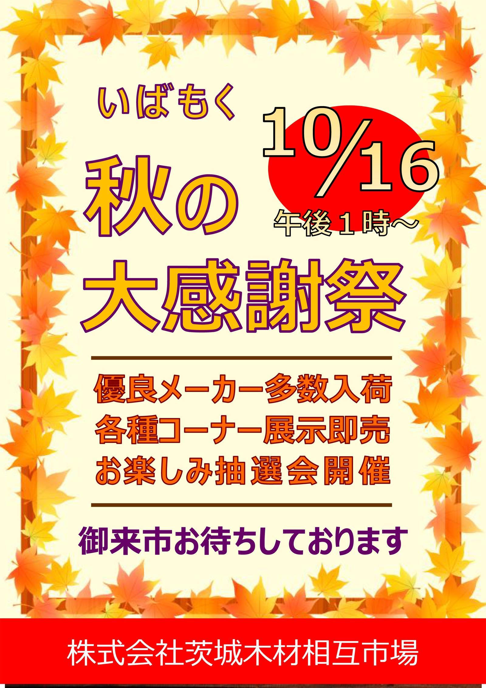 次回の記念市「秋の大感謝祭」のお知らせ