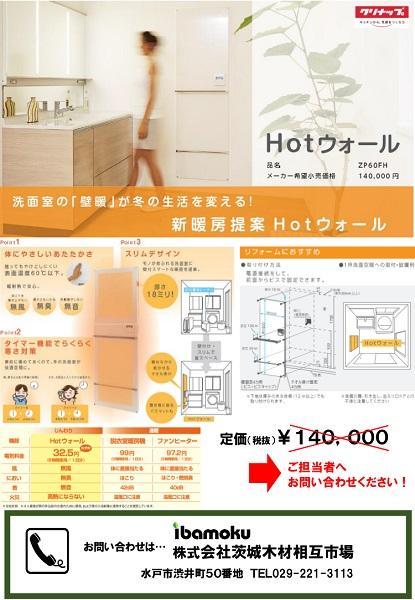 いばもくの暖活 <Hotウォール> 好評発売中!!