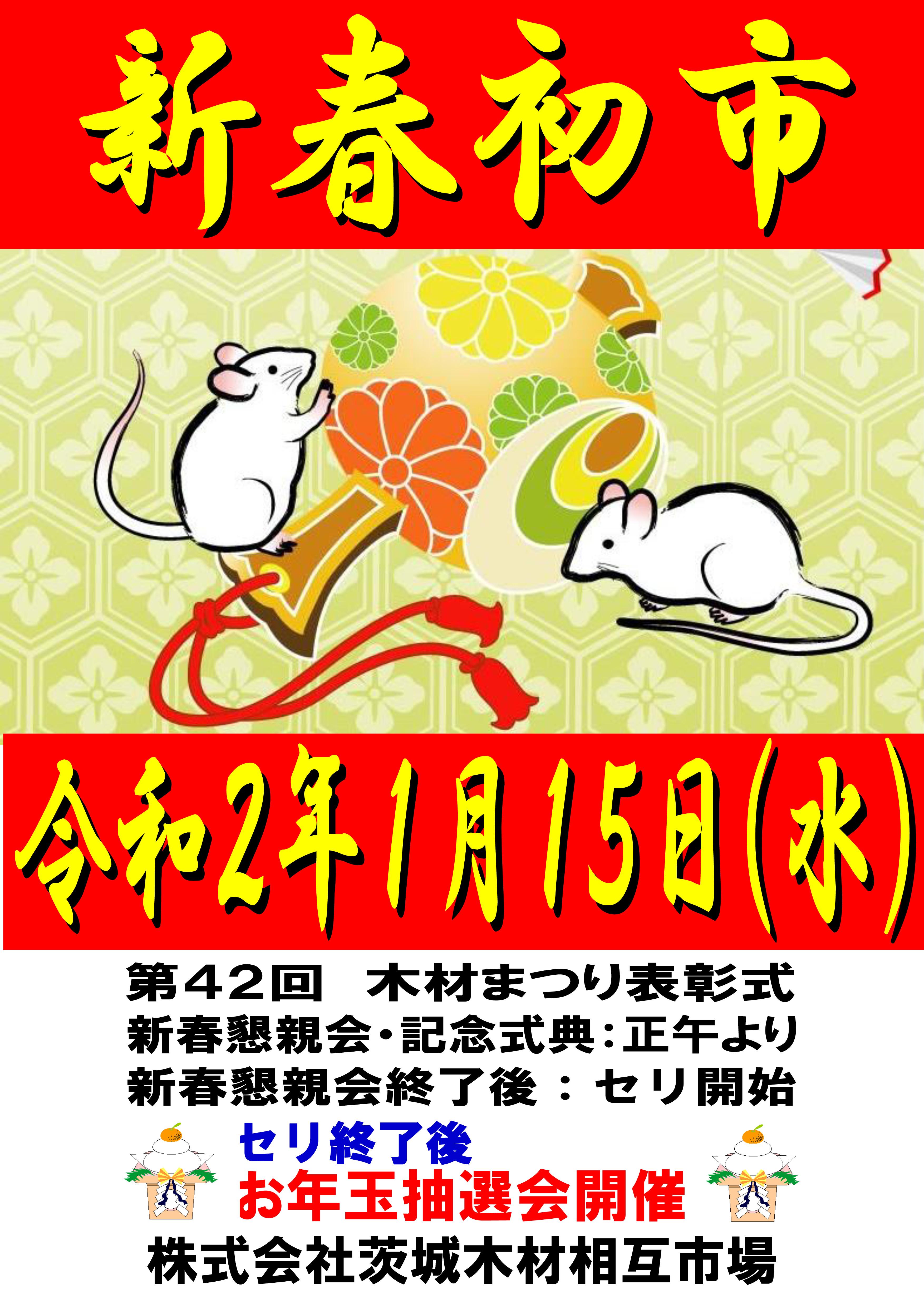 次回の記念市「新春初市」のお知らせ