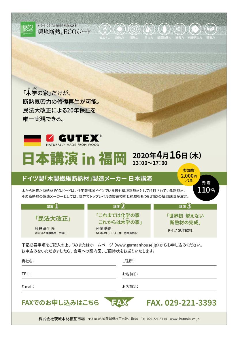GUTEX日本講演 in 福岡
