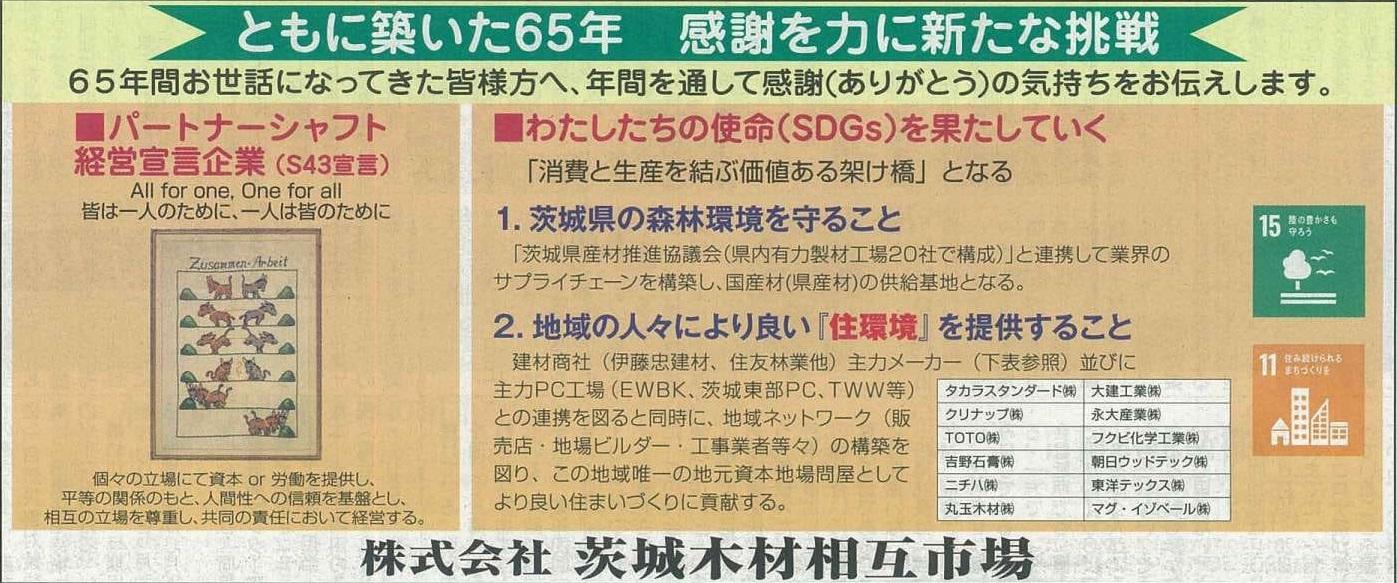 創立65周年 広告記事のご紹介