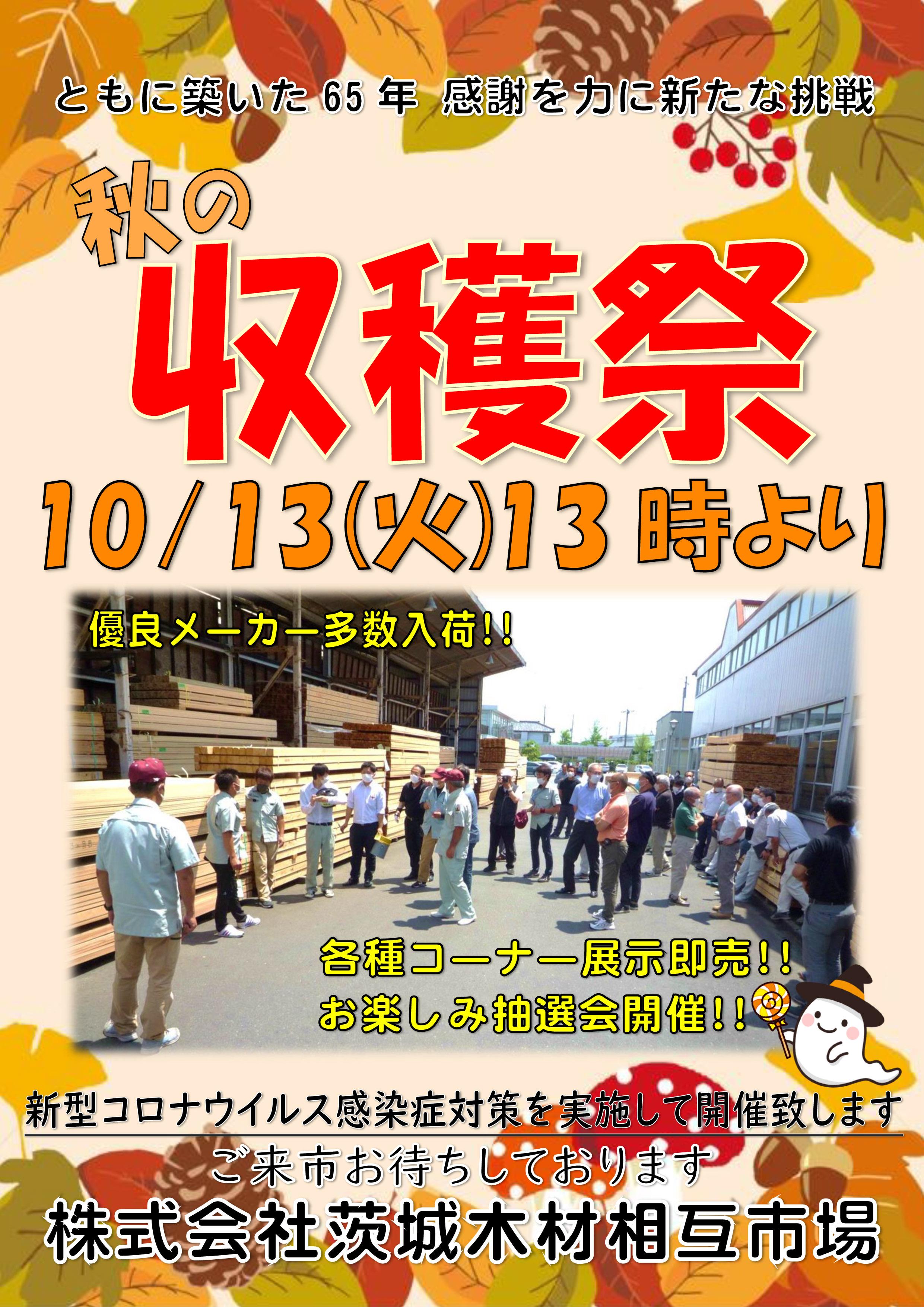 次回の記念市「秋の収穫祭」のお知らせ