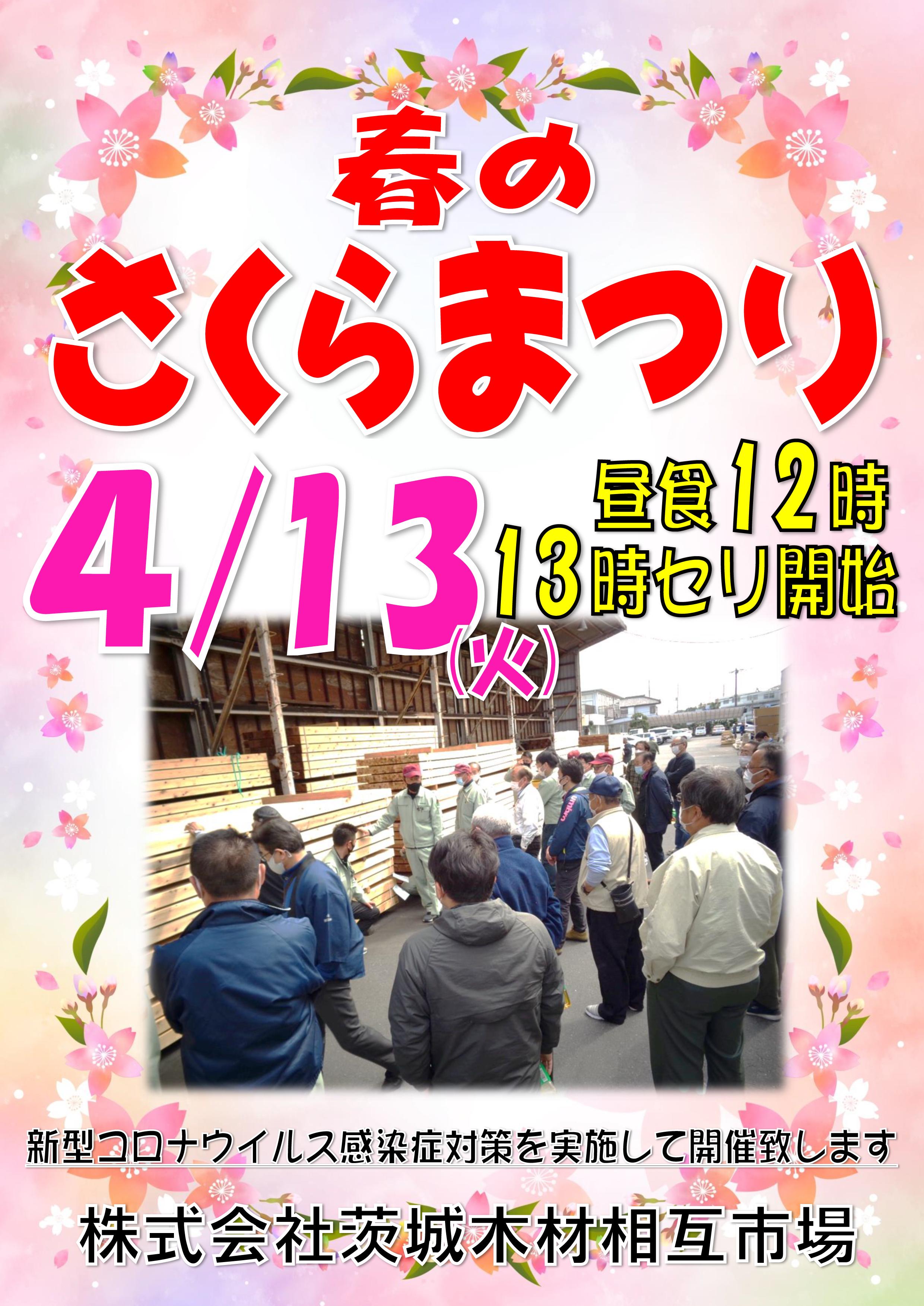 次回の記念市「春の桜まつり」のお知らせ